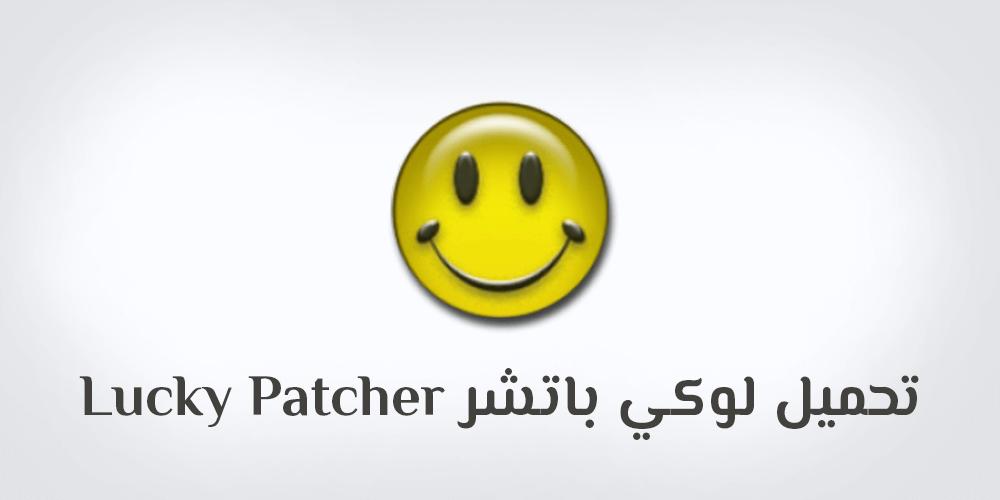 تحميل لوكي باتشر الأصلي برنامج تهكير الألعاب Lucky patcher Apk